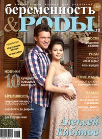 Беременность и роды журнал